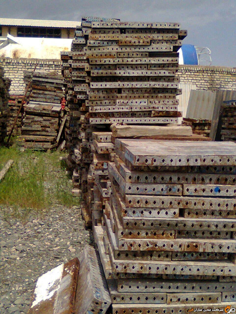 خرید قالب فلزی بتن کارکرده بایگانی - مدرن سازان قرن-قالب بتن ...فروش قالب بتن لبه ۶ مشهد